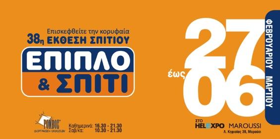 38_ekthesi_epiplo_kai_spiti_abs__