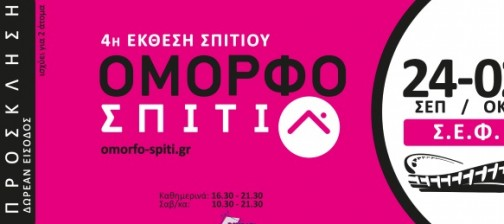 4_ekthesi_omnorfo_spiti