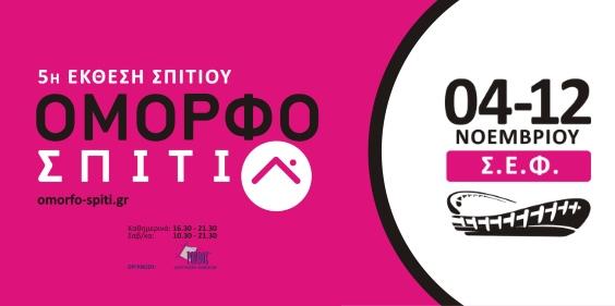 5_omorfo_spiti_2017