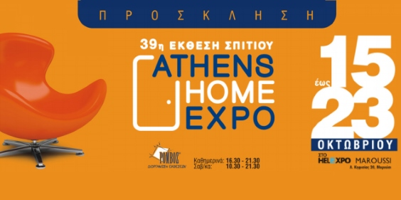 athens_home_expo